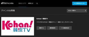 dTVチャンネルで韓流専門チャンネルが視聴できる
