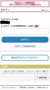 dアカウントのパスワード入力画面