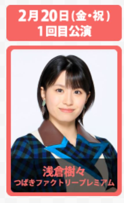 ひなフェス2020の2月21日1回目公演ソロ担当浅倉樹々