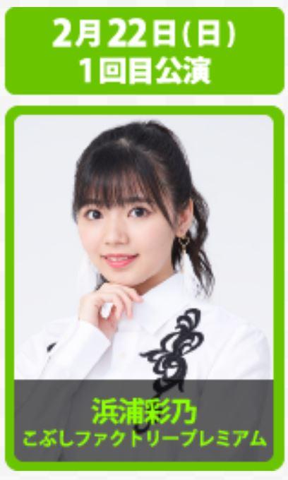 ひなフェス2020の2月22日1回目公演担当浜浦彩乃