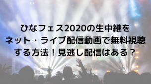 ひなフェス2020の生中継をネット・ライブ配信動画で無料視聴する方法!見逃し配信はある?