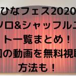 ひなフェス2020・歴代ソロ&シャッフルユニット一覧まとめ!過去回の動画を無料視聴する方法も!