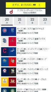 DAZNでは日本のプロ野球・MLB2019の全試合が見れる