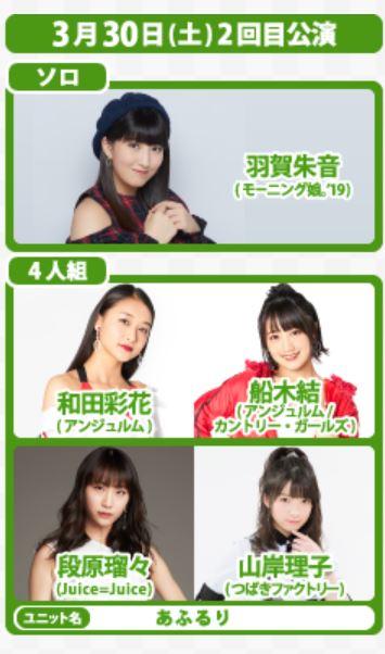 3月30日2回目公演のソロ&シャッフルユニットメンバー