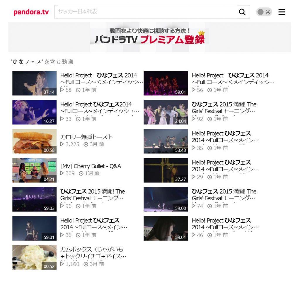 パンドラでひなフェスの過去回の動画は配信されている