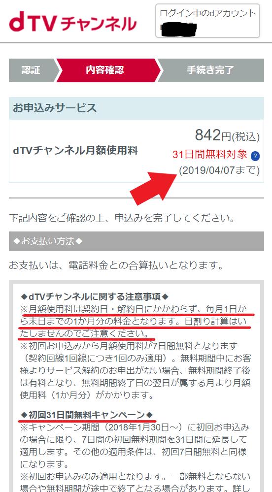 dTVチャンネルの申込み内容を確認する
