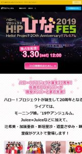 dTVでひなフェス2019が独占配信される