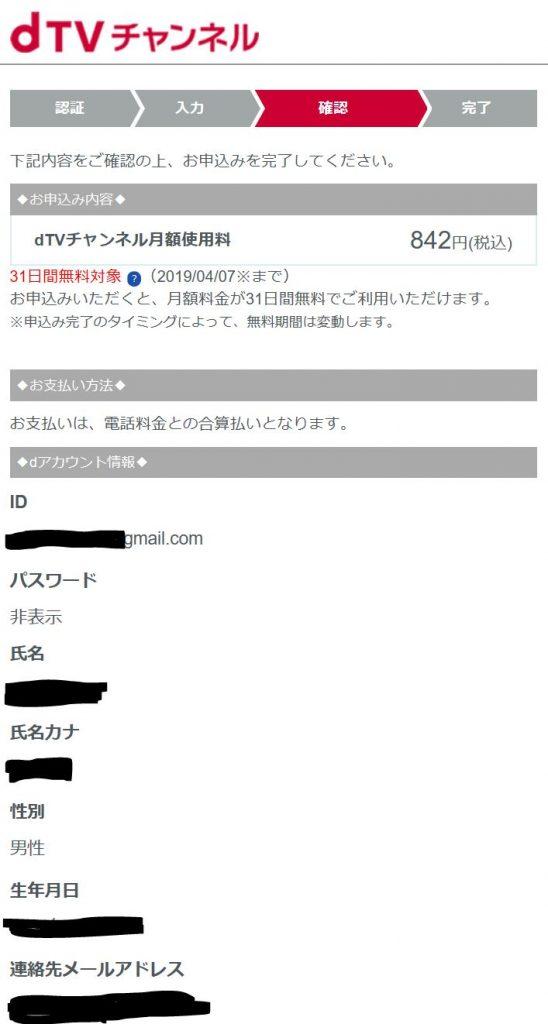 登録内容の確認