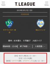 ノジマTリーグ男子ファイナルの生中継が見られる方法