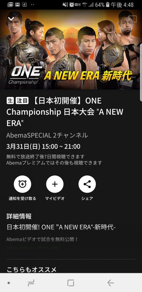 AbemaTVでワンチャンピオンシップ日本大会が生配信で見られる
