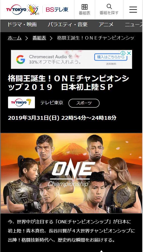 テレビ東京でONEチャンピオンシップが放送される