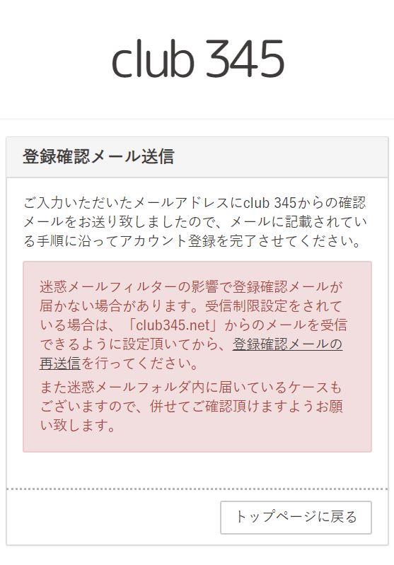 指原莉乃のファンクラブの登録確認メール送信画面