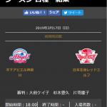 ノジマTリーグ女子ファイナル(決勝戦)の生中継をライブ配信で無料で見る方法を紹介!見逃し動画はある?