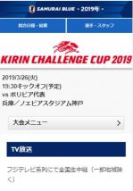 キリンチャレンジカップ2019の放送地域