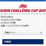 【キリンチャレンジカップ2019】日本対ボリビア戦のテレビ放送地域を調査!生配信動画は無料視聴できる?