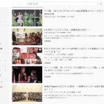 ひなフェスの過去回の動画を無料視聴する方法を紹介!YouTubeやデイリーモーション・パンドラで見れる?