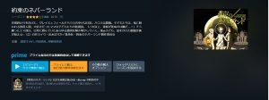 アニメの約ネバがアマゾンプライムビデオで全話無料視聴できる