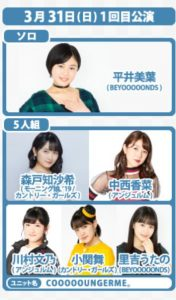3月31日1回目公演のソロ&シャッフルユニットメンバー
