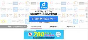 dTVチャンネルは今なら31日間無料で使える