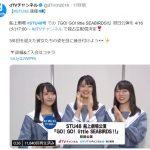【船上劇場】STU48号|GO!GO!littleSEABIRDS!!初回公演(4月16日)の生配信動画を無料試聴する方法を紹介!