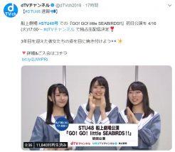dTVチャンネルでSTU48号の初回船上公演の生中継動画が配信される