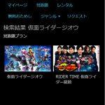 仮面ライダージオウのEP32話(4月21日)のアギト出演回の見逃し動画を無料試聴する方法!最新話をが見れる