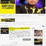 IPPONグランプリ2019(4月20日)の再放送の日程は?見逃し動画を無料試聴する方法を調査!
