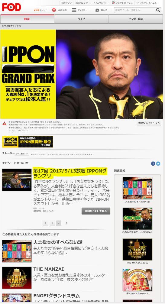 FODでIPPONグランプリの過去動画を配信している