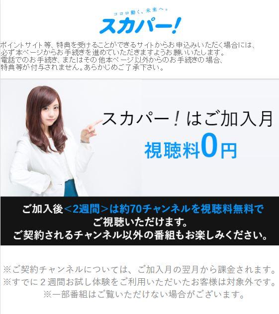 スカパー!は加入月視聴料0円