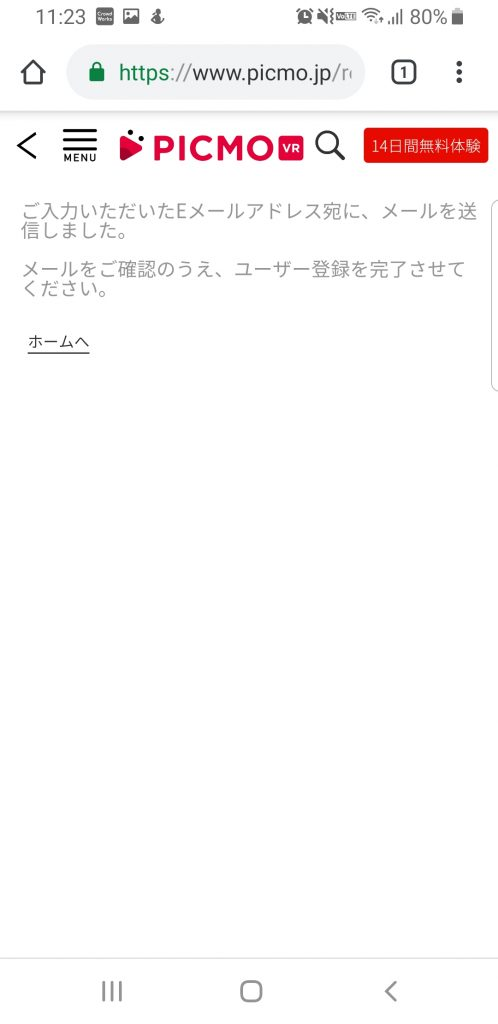 ピクモVR(PICMO)からメールが送られる