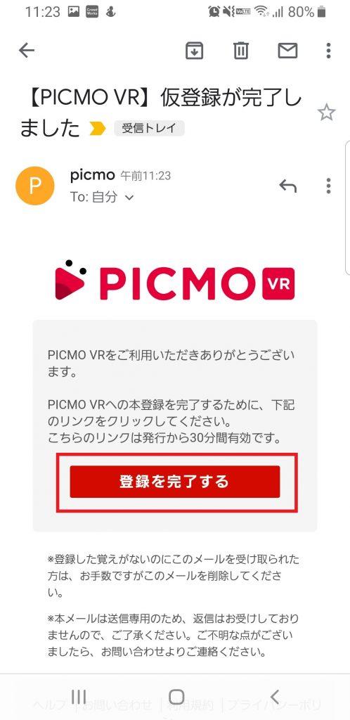 ピクモVR(PICMO)から送られてきたメール