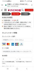 支払い方法の設定