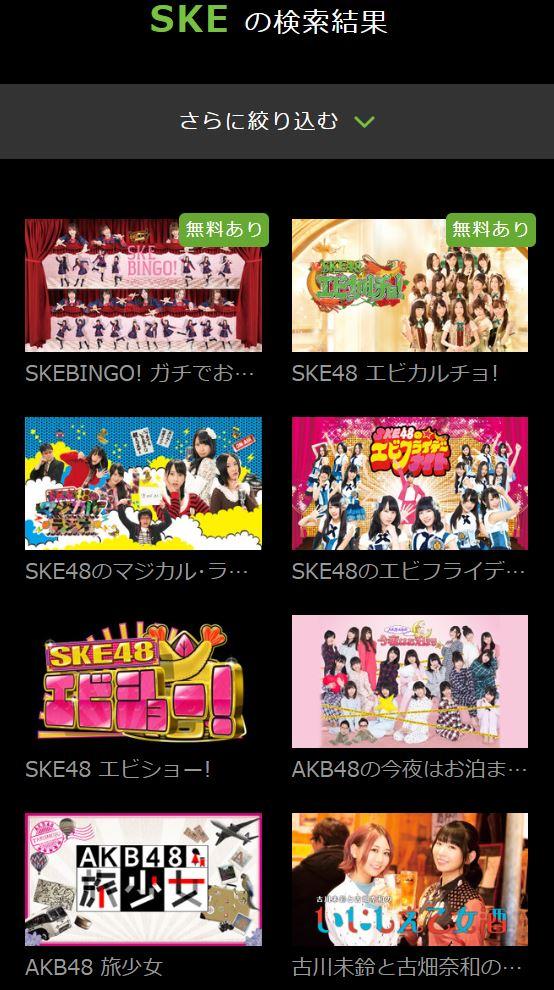 SKE48のコンテンツがHuluで無料で見られる