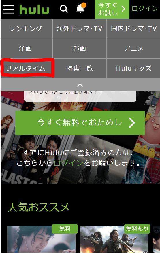Huluのメニュー画面