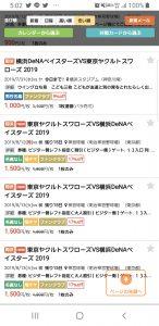 チケストで横浜ベイスターズのチケットが出品されている