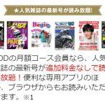 フライデー(7月19日)最新号の宮迫博之を引退に追い込んだ記事を無料で読む方法!闇営業の証拠写真も見れる