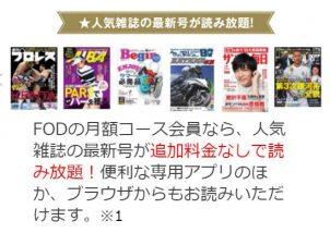 FODで人気雑誌が読み放題