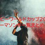 ラグビーワールドカップ2019のテレビ局各局のテーマソング一覧まとめ!MP3フルダウンロードを無料で!
