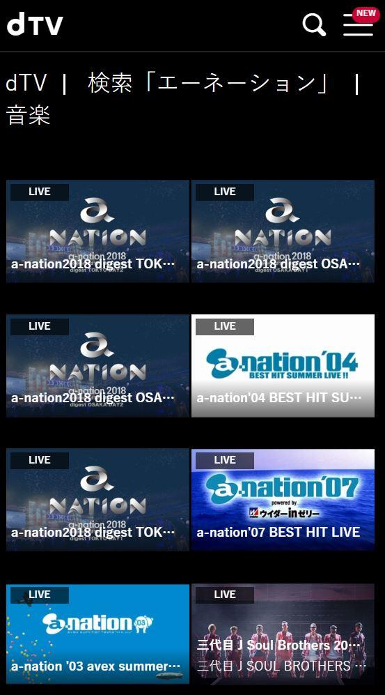 dTVなら過去のa-nation(エーネーション)のライブ動画も見放題