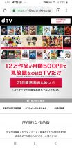 dTVが31日間無料