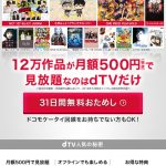 エーネーション2019(大阪)の生配信動画・リアルタイム生中継の無料視聴方法!見逃し動画があるかも調査