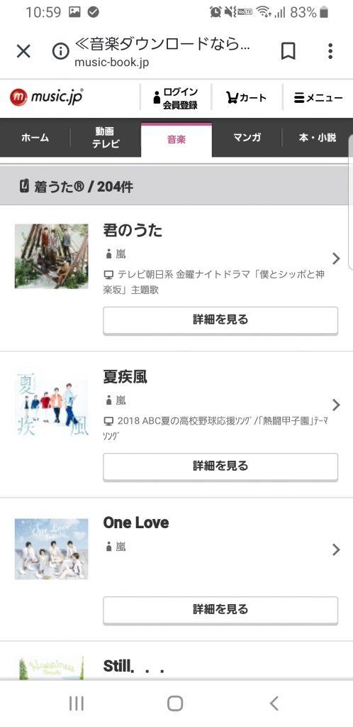 music.jpで配信されている嵐の着うた