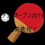 【卓球】チェコオープン2019の結果速報!試合日程と対戦カード(ドロー)・トーナメント表も確認