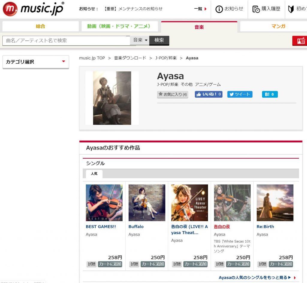 music.jpで聞けるAyasaの曲一覧
