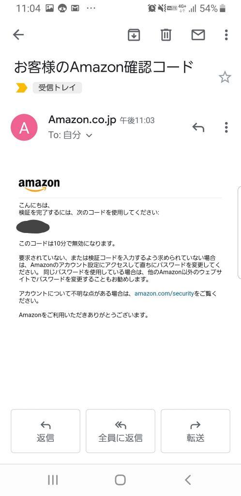 Amazonから届いたメールに記載されている確認コードをOKIPPAに入力すればOKです!