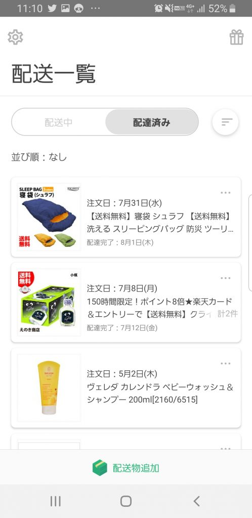 配送一覧を見てみると、過去にAmazon・楽天で購入した商品が表示される