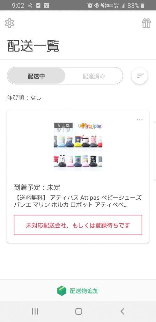 試しに楽天で商品を購入してみると早速OKIPPAのアプリに表示されました
