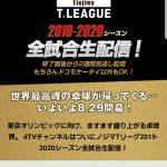 ノジマTリーグ2019-2020の結果速報!試合日程と対戦カード(ドロー表)・順位表も確認!