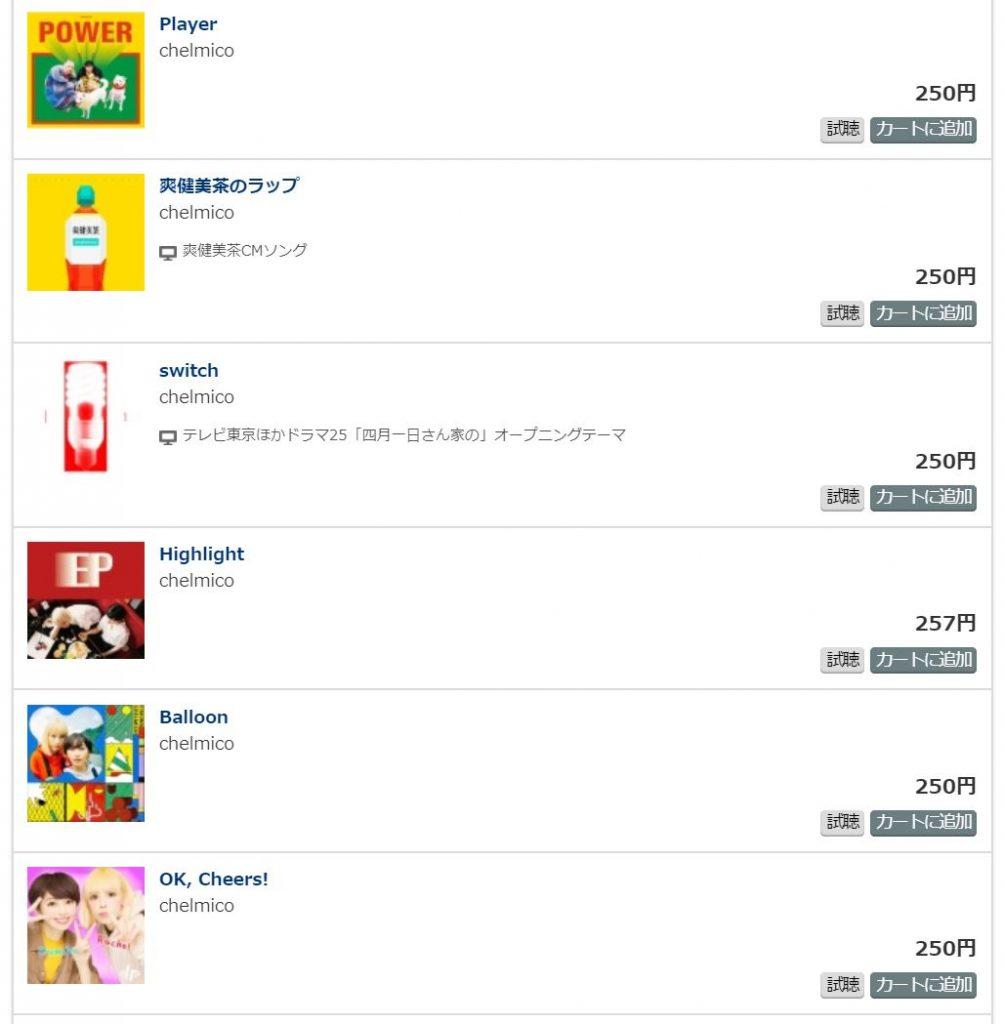 music.jpで配信されているchelmicoの楽曲一覧