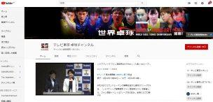 テレビ東京のYou Tubeチャンネル「卓球チャンネル」